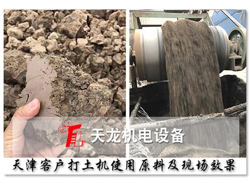 天津客户打土机使用原料及现场效果