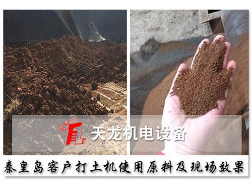 秦皇岛客户打土机使用原料及现场效果