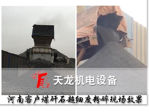 河南客户煤矸石超细度粉碎现场效果