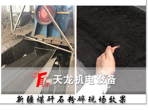 新疆煤矸石粉碎现场效果