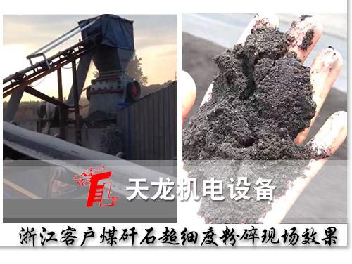 浙江客户煤矸石超细度粉碎现场效果