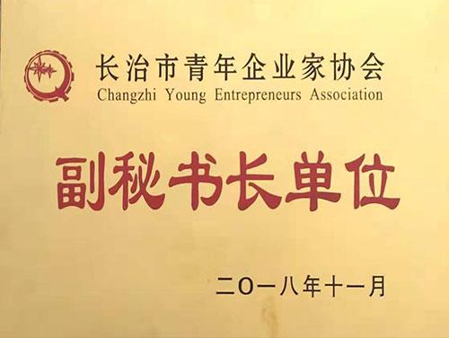 企业家协会单位